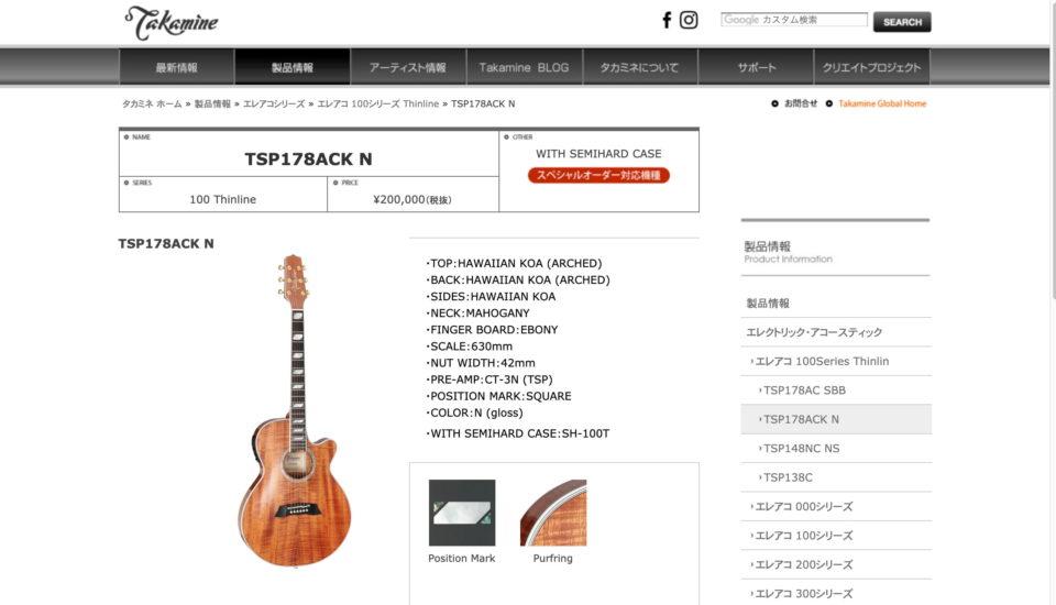 高峰楽器製作所 – タカミネギターのWEBデザイン