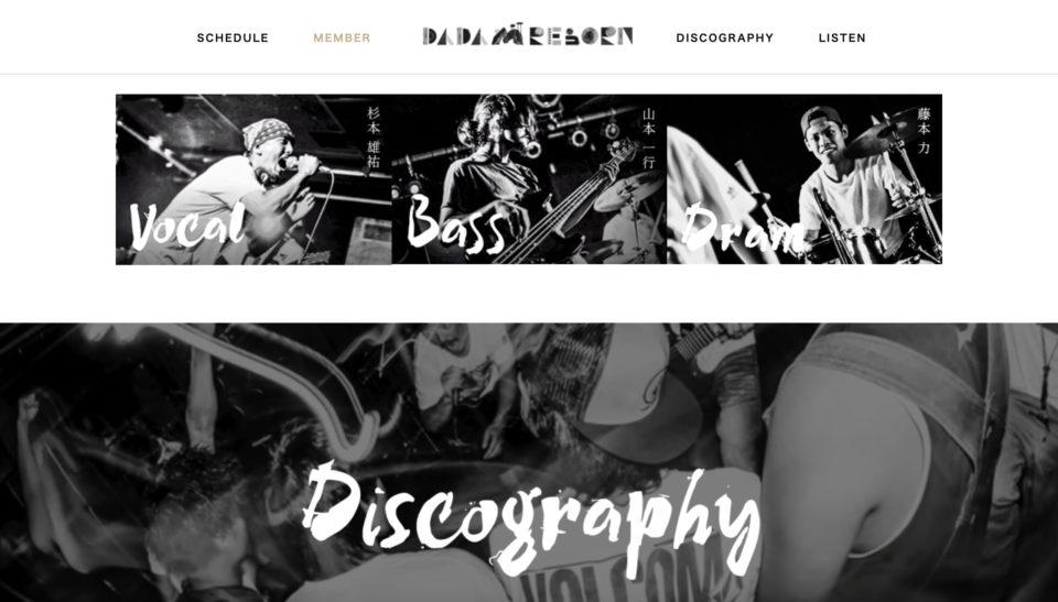 DADA M REBORN|ダダムリボーンのWEBデザイン