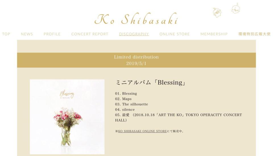KO SHIBASAKI – 柴咲コウ Official Site –のWEBデザイン