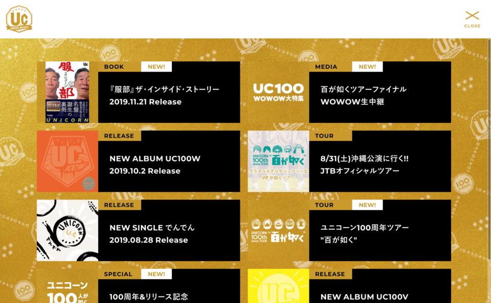 ユニコーン アルバム『UC100W』| ユニコーン100周年特設サイトのWEBデザイン