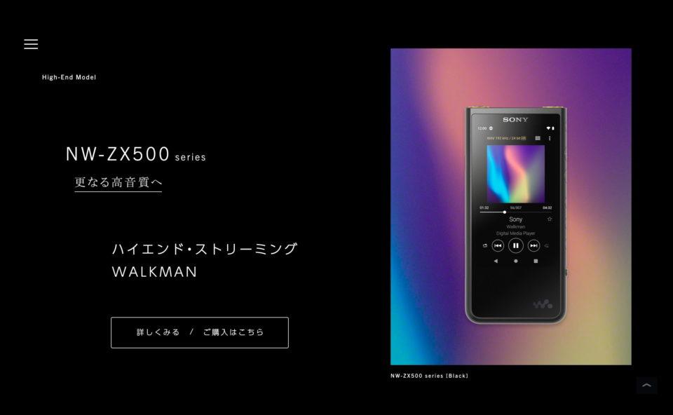 WALKMAN NW-A100 series コンセプトサイト ~オンガクには、オンガクの音~ | ポータブルオーディオプレーヤー WALKMAN ウォークマン | ソニーのWEBデザイン