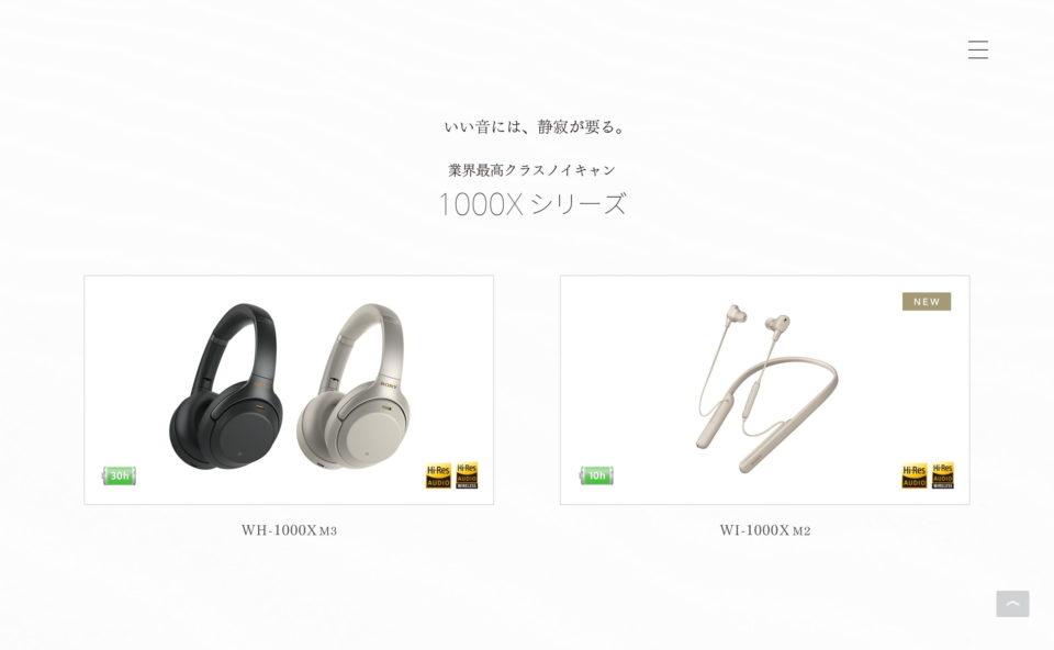WF-1000XM3 -いい音には、静寂が要る- | ヘッドホン | ソニーのWEBデザイン