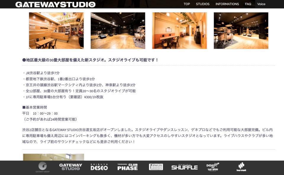 GATEWAY STUDIOのWEBデザイン