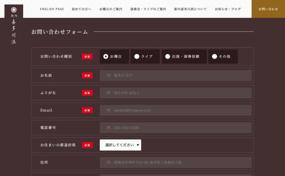 新内喜多川派 オフィシャルWEBサイト | 日本伝統芸能としての三味線を学ぶのWEBデザイン