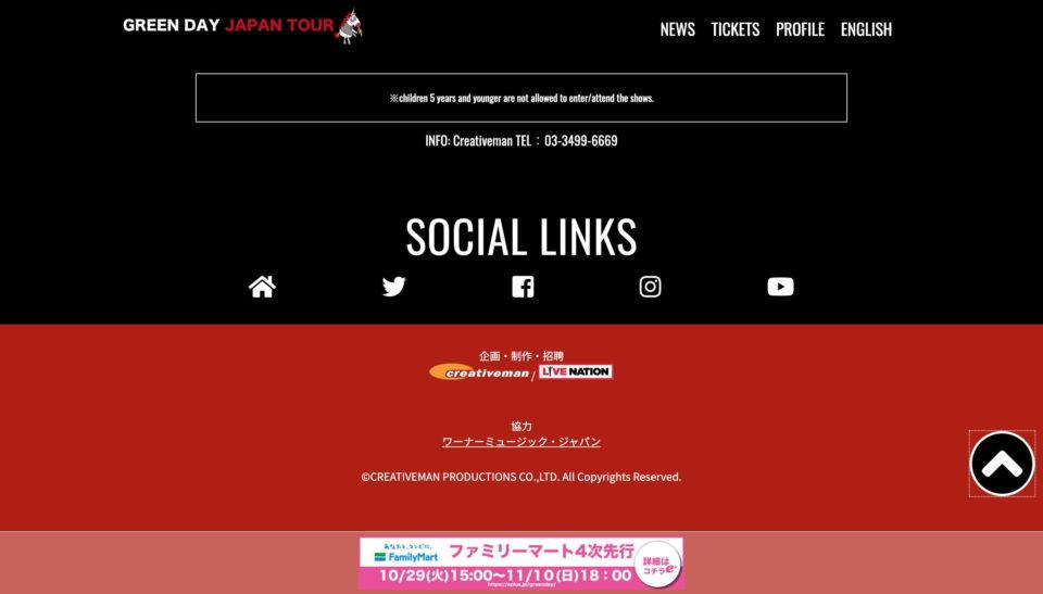 GREEN DAY グリーンデイ | JAPAN TOUR 2020のWEBデザイン