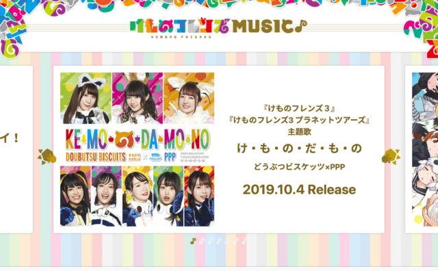 けものフレンズ MUSIC スペシャルサイトのWEBデザイン