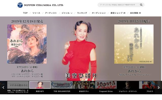日本コロムビアオフィシャルサイト NIPPON COLUMBIAのWEBデザイン