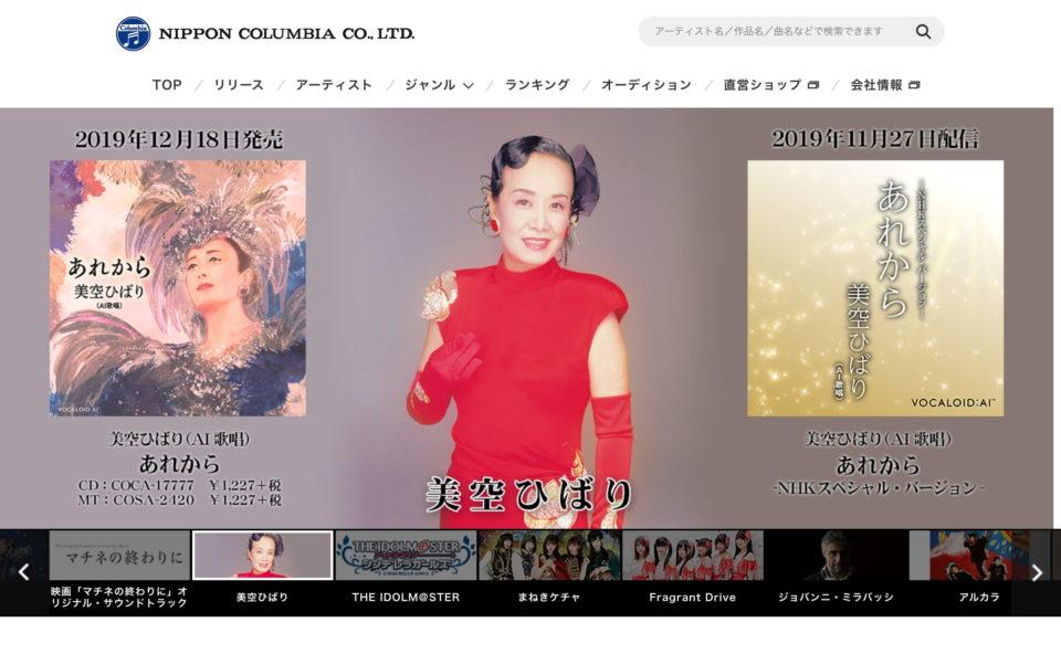 日本コロムビアオフィシャルサイト|NIPPON COLUMBIAのWEBデザイン