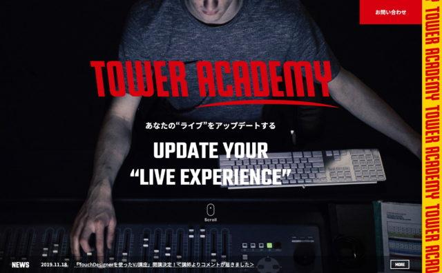 タワーアカデミー – TOWER ACADEMYのWEBデザイン