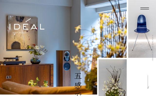 IDÉAL TOKYO ホームエンターテイメント&ヴィンテージ家具のWEBデザイン