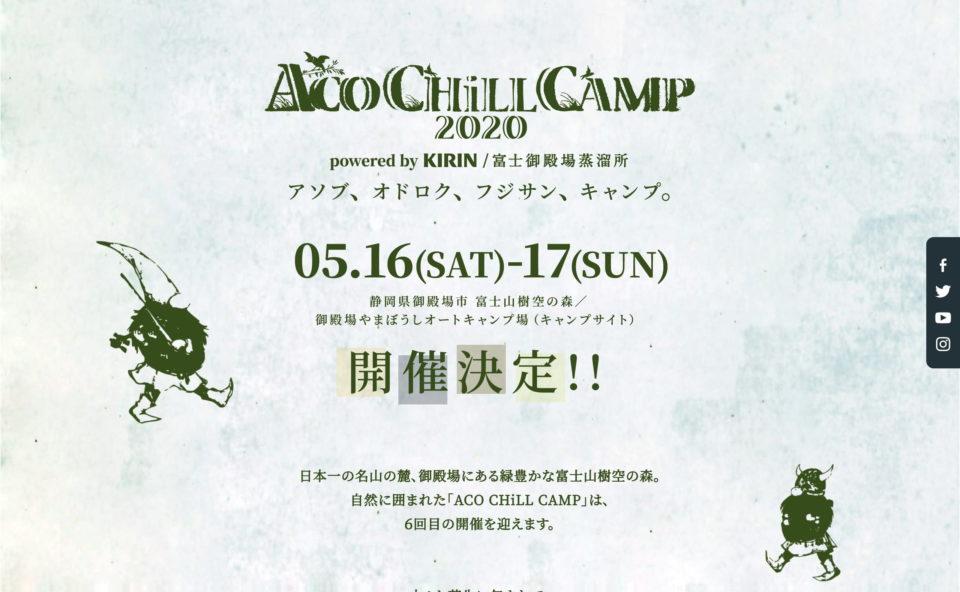 ACO CHiLL CAMP 2020のWEBデザイン