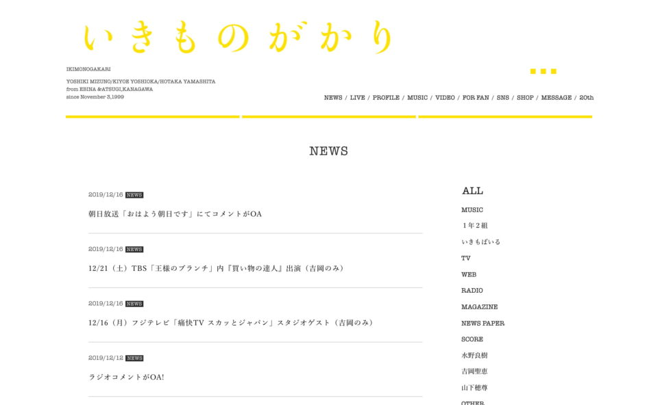 いきものがかり OFFICIAL WEB SITEのWEBデザイン