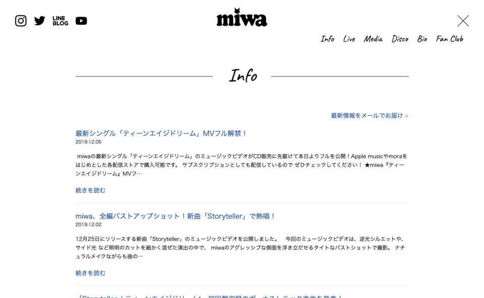miwa official websiteのWEBデザイン