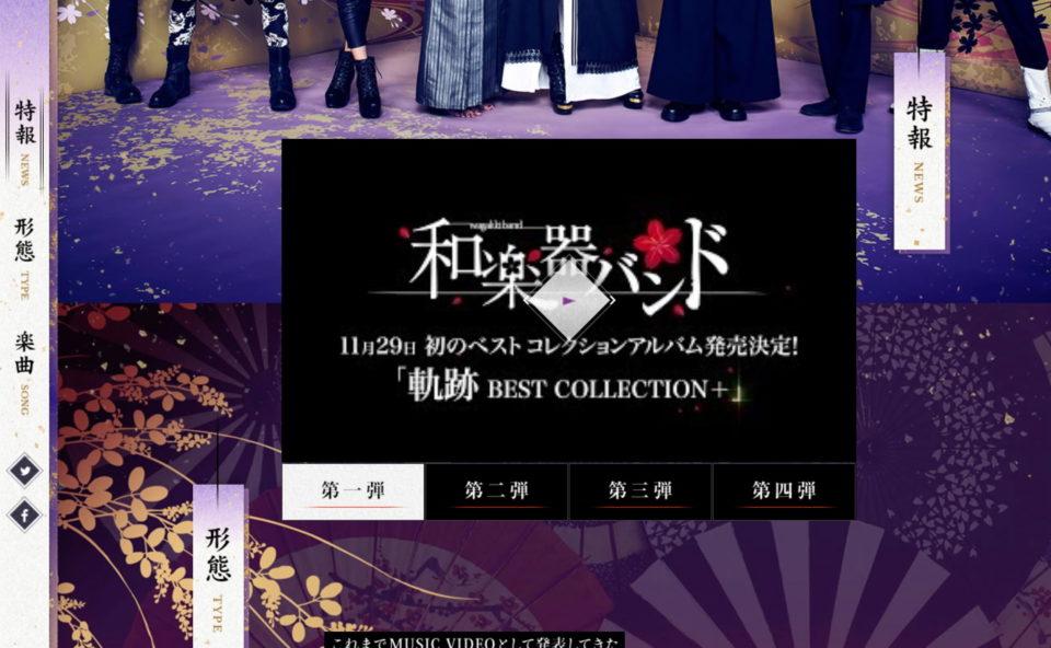 和楽器バンド BESTALBUM 『軌跡 BEST COLLECTION+』特設サイトのWEBデザイン