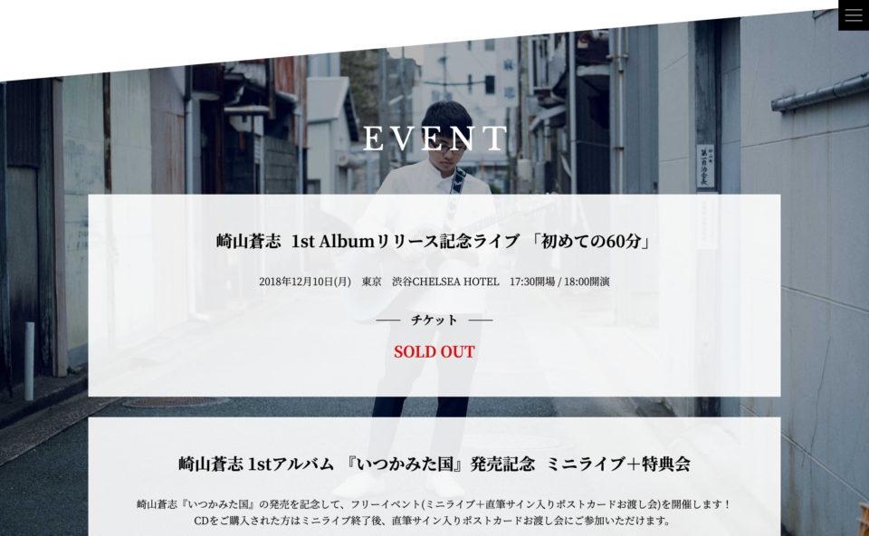崎山蒼志 1stアルバム「いつかみた国」特設サイトのWEBデザイン