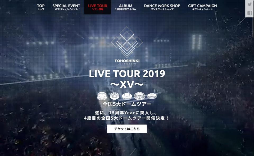 東方神起(TOHOSHINKI)2019年10月16日発売「XV」のWEBデザイン