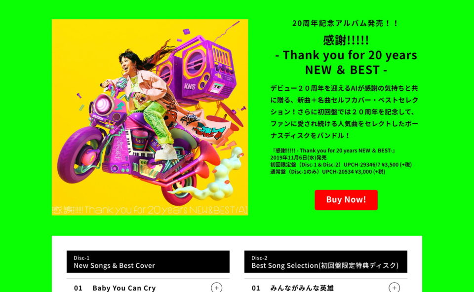 AIデビュー20周年スペシャルサイトのWEBデザイン