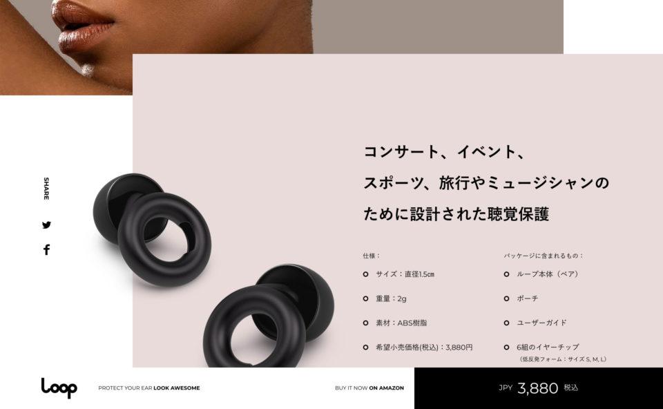 LOOP新しいスタイルのイヤープロテクターのWEBデザイン