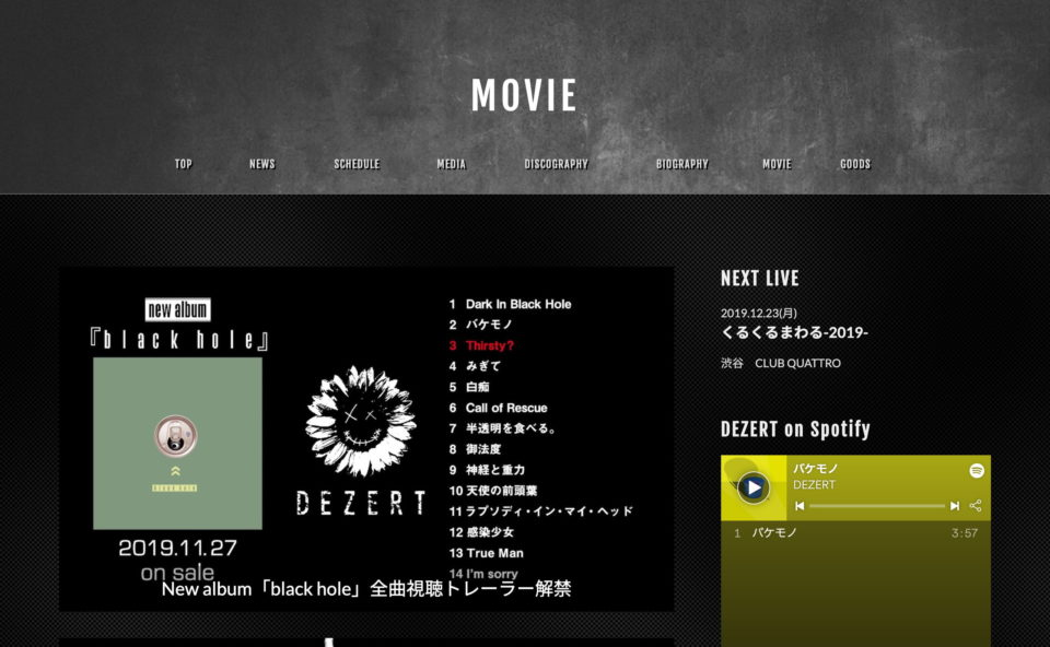 DEZERT OFFICIAL WEBSITEのWEBデザイン