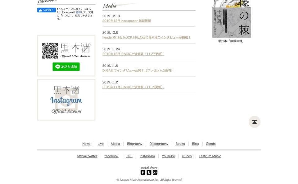 黒木渚 | KUROKI NAGISAのWEBデザイン