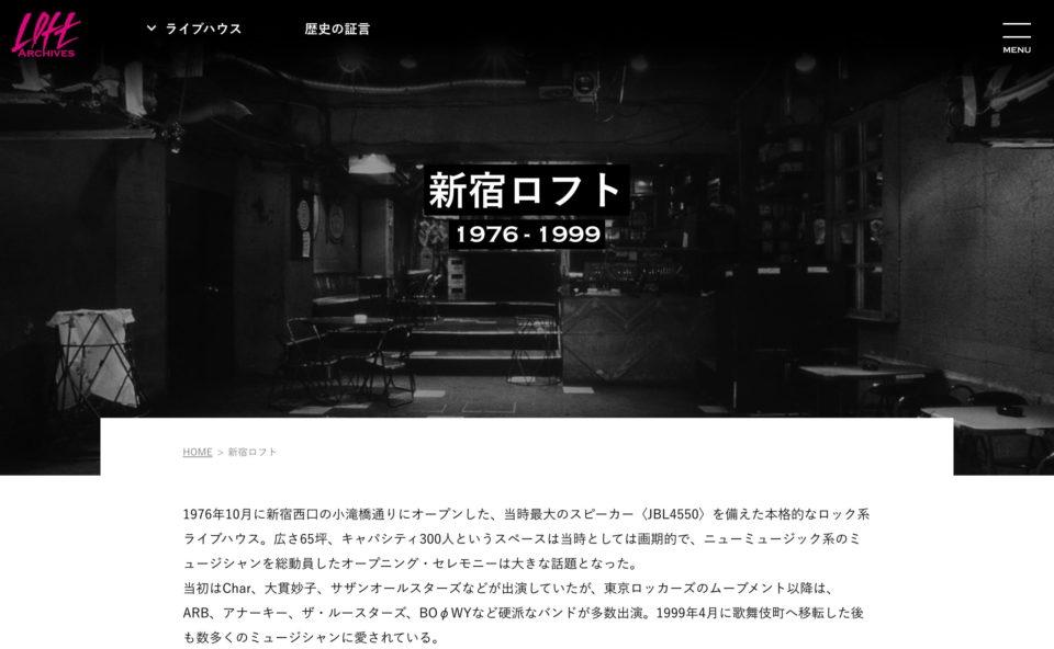 ロフトアーカイブス – LOFT ARCHIVESのWEBデザイン