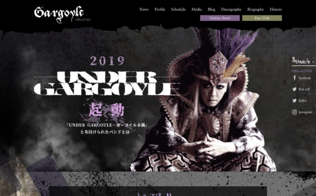 GargoyleオフィシャルサイトのWEBデザイン