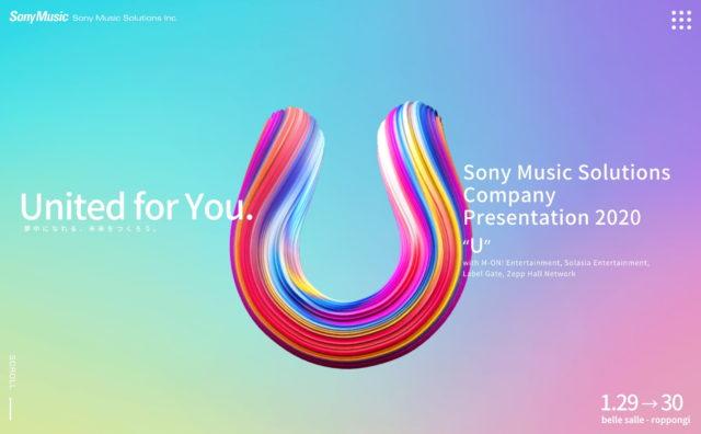 TOP | 株式会社ソニー・ミュージックソリューションズ、カンパニープレゼンテーション「U」特設サイトのWEBデザイン