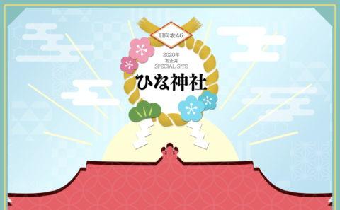 2020年お正月SPECIAL SITE「ひな神社」 | 日向坂46公式サイトのWEBデザイン