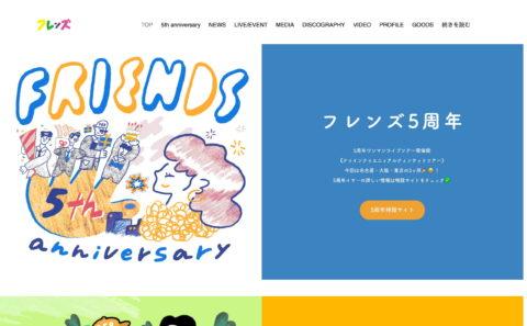 フレンズのWEBデザイン