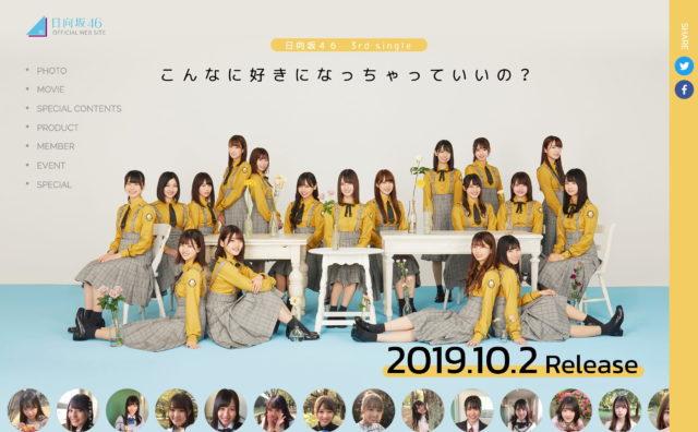 3rdシングル「こんなに好きになっちゃっていいの?」SPECIAL SITE   日向坂46公式サイトのWEBデザイン