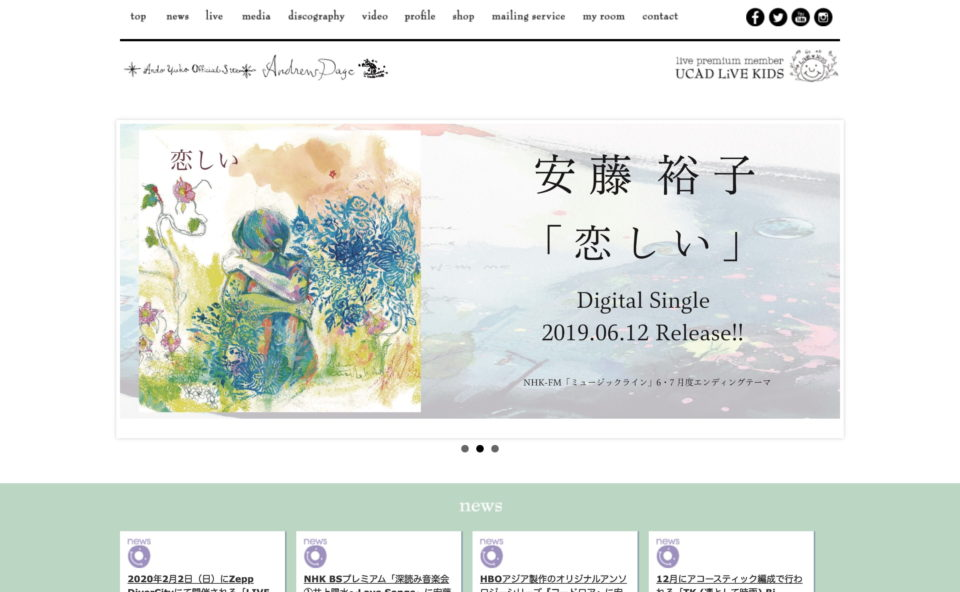 Ando Yuko Official Site – Andrew PageのWEBデザイン