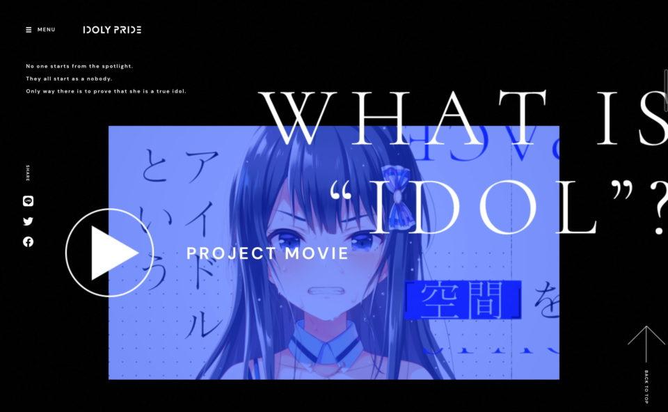 「IDOLY PRIDE」公式サイトのWEBデザイン