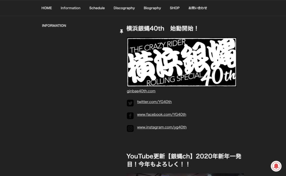 TCR横浜銀蝿RSR 公式のWEBデザイン