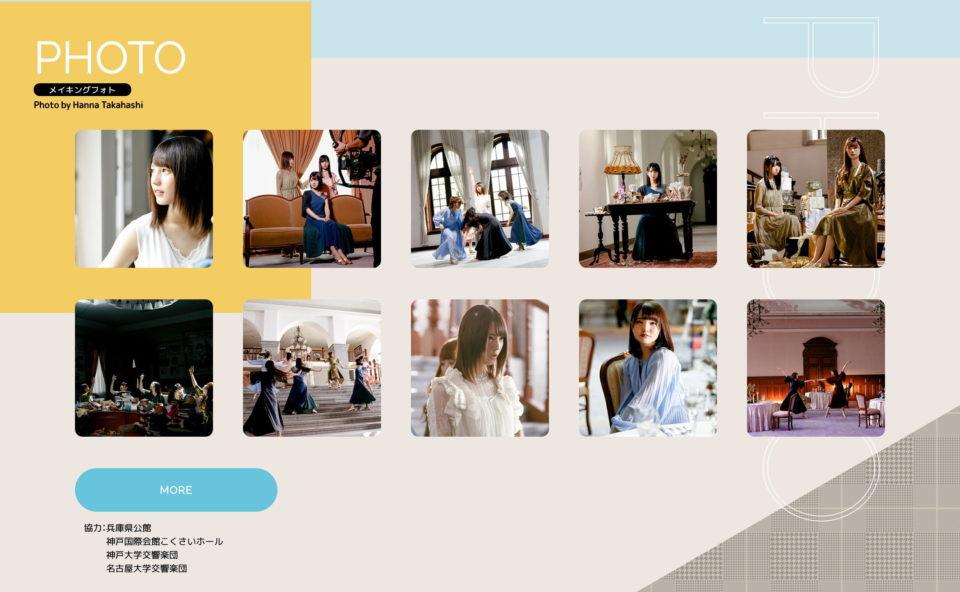 3rdシングル「こんなに好きになっちゃっていいの?」SPECIAL SITE | 日向坂46公式サイトのWEBデザイン