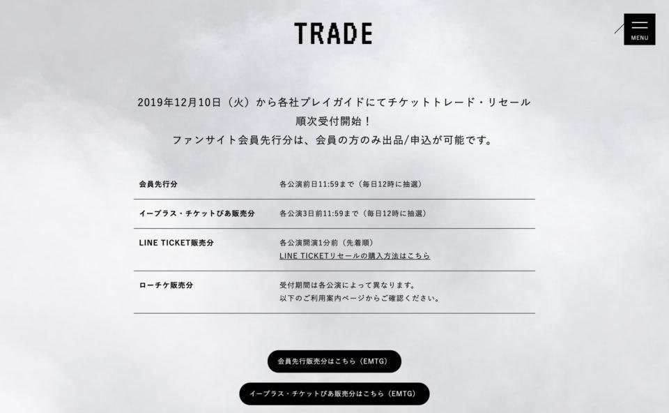 """SAKANAQUARIUM2020″834.194 光""""のWEBデザイン"""
