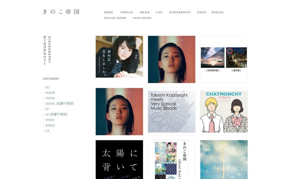 きのこ帝国 OFFICIAL WEBSITEのWEBデザイン