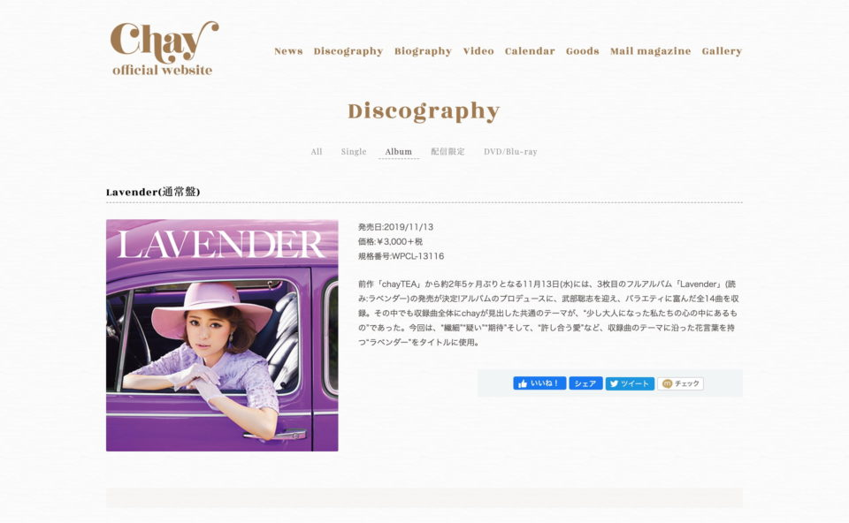 chay official websiteのWEBデザイン