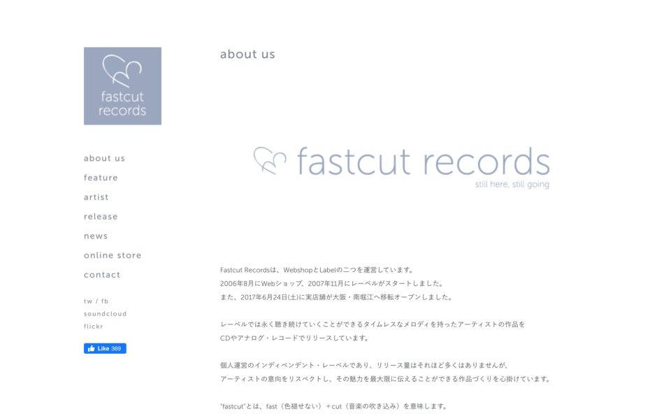 Fastcut RecordsのWEBデザイン