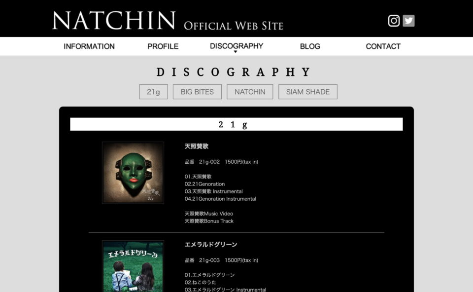 ::: NATCHIN Official Website :::のWEBデザイン