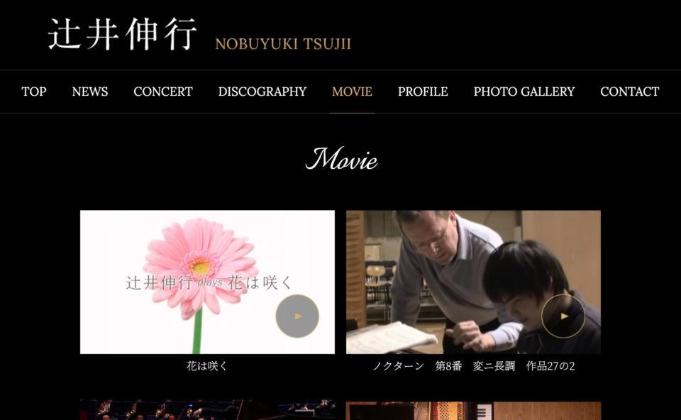 辻井伸行 TSUJII NOBUYUKI OFFICIAL SITEのWEBデザイン