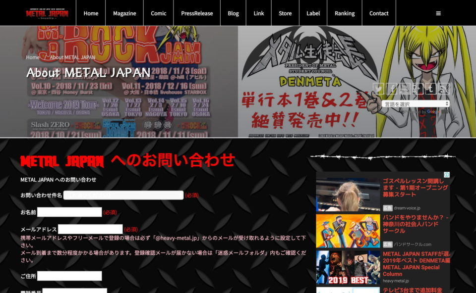 METAL JAPAN – HM/HR Webマガジン – heavy-metal.jpのWEBデザイン