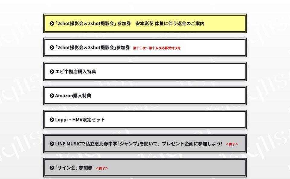 私立恵比寿中学「playlist」スペシャルサイトのWEBデザイン