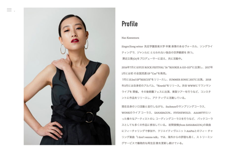 NAO KAWAMURA  OFFICIAL HPのWEBデザイン