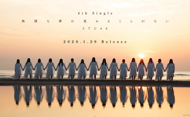 4th Single「無謀な夢は覚めることがない」2020.1.29 Release | STU48 OFFICIAL WEB SITEのWEBデザイン