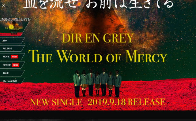 DIR EN GREY NEW SINGLE「The World of Mercy」特設サイトのWEBデザイン