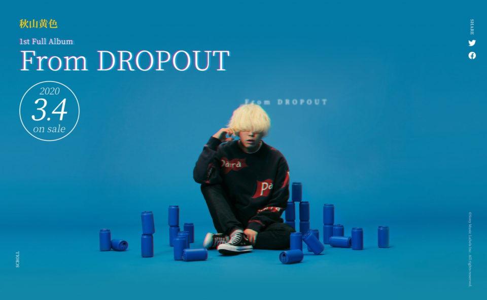 秋山黄色 | From DROPOUTのWEBデザイン