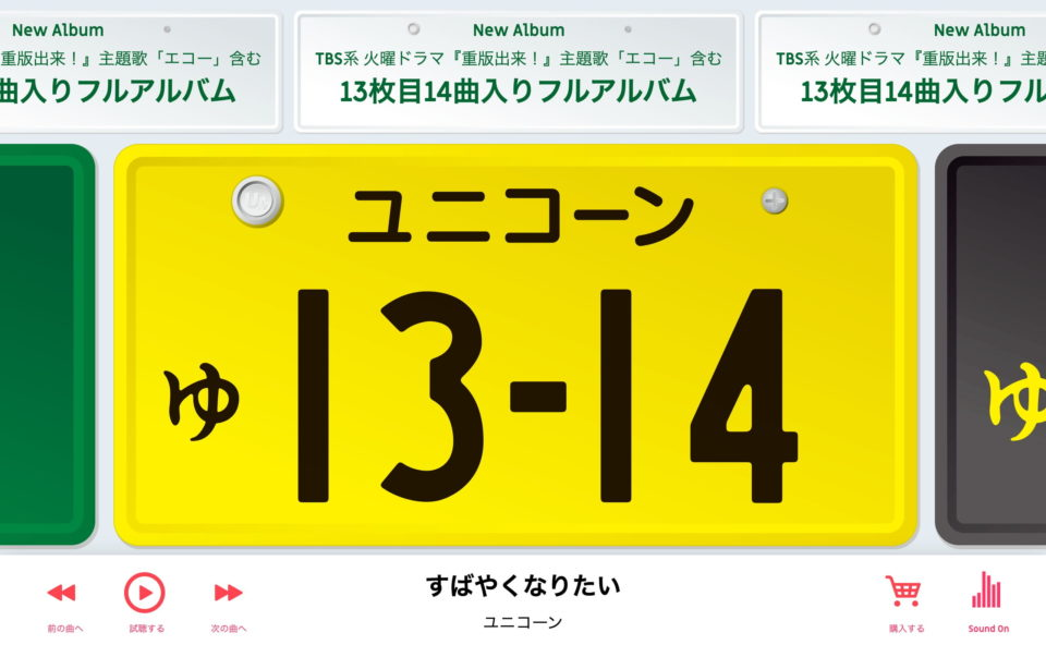ユニコーンNEW ALBUM「ゅ 13-14」特設サイト。2016.8.10 RELEASE!のWEBデザイン