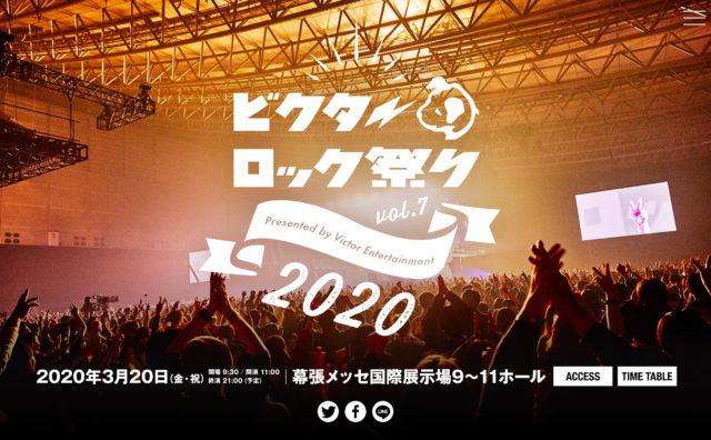ビクターロック祭り2020のWEBデザイン