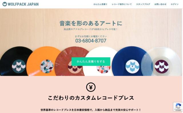レコードプレス (アナログレコードプレス) | WOLFPACK JAPANのWEBデザイン