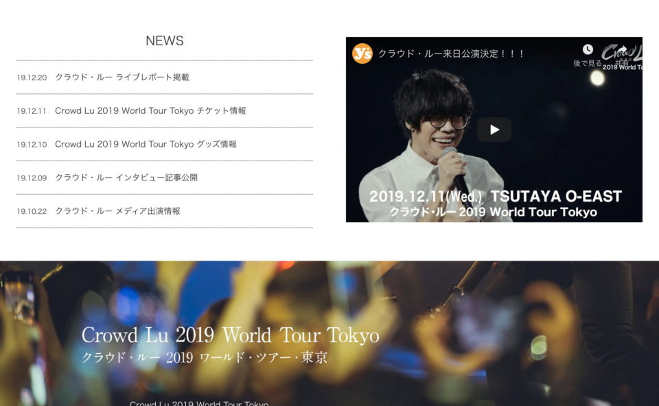 Crowd Lu|クラウド・ルー Japanese Official WebsiteのWEBデザイン
